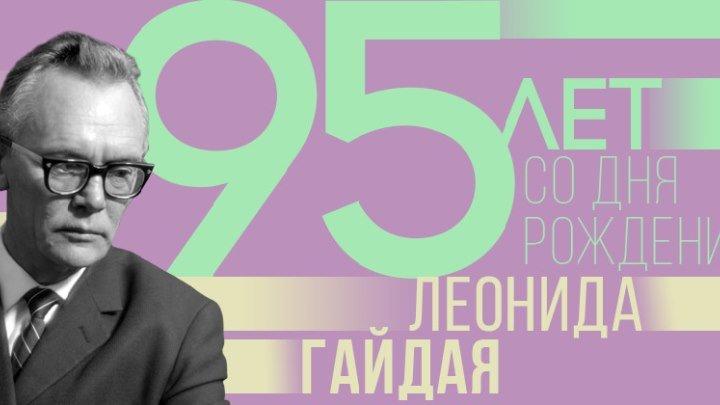 95 лет со дня рождения Леонида Гайдая!