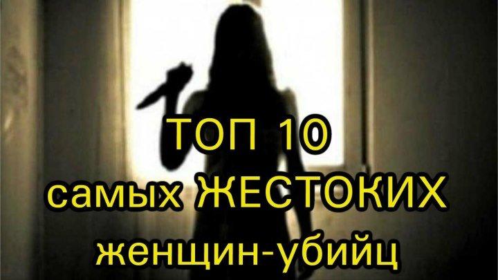ТОП 10 самых ЖЕСТОКИХ женщин-убийц