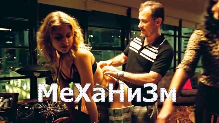 Механизм (1 сезон) — Русский трейлер (Субтитры, 2018)