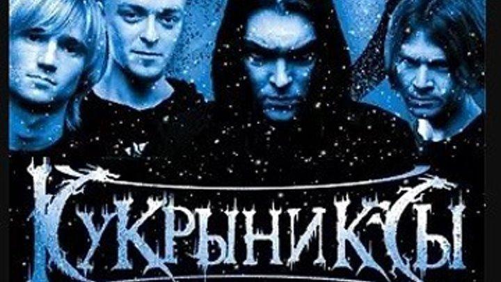 КУКРЫНИКСЫ - КОНЦЕРТ В ДС ЮБИЛЕЙНЫЙ. 2010 - https://ok.ru/rockoboz (7614)