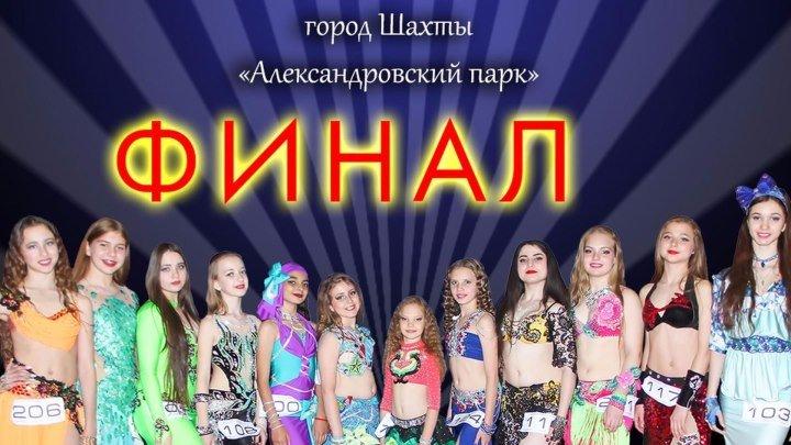 """Танцевальный проект """"Восточные танцы"""" - ФИНАЛ - Лучшие из лучших!"""