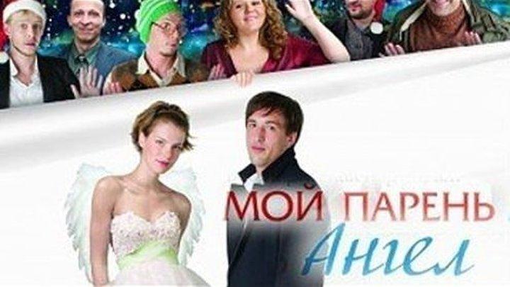 Мой парень - ангел (Вера Сторожева) [2011, Романтическая комедия, Россия]