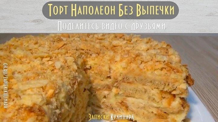 Торт Наполеон без выпечки Самый простой и вкусный рецепт!