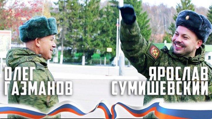 О.Газманов и Я.Сумишевский - ГРАНДИОЗНЫЙ ФЛЕШМОБ В АРМИИ! СУПЕР! БРАВО!