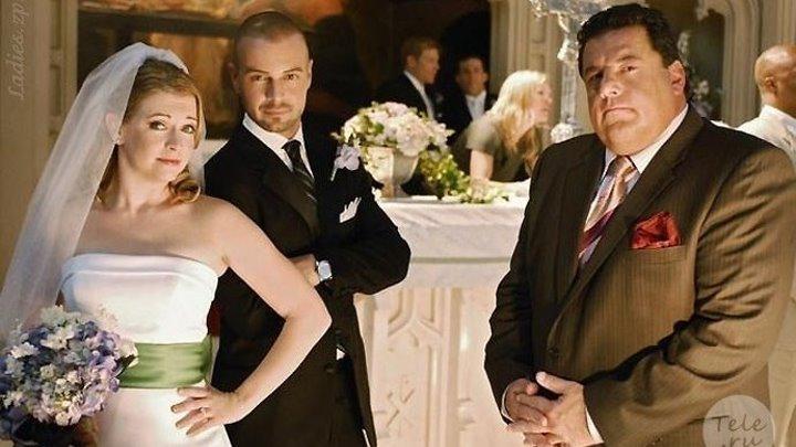 Фальшивая свадьба 2009 мелодрама, комедия