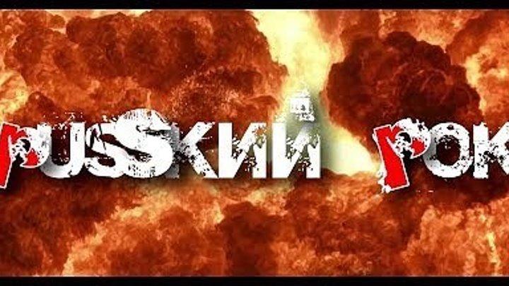 Легенды Русского Рока - Клипы 90-х
