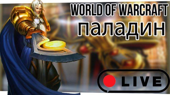 Прокачка Паладина | World of Warcraft: Legion