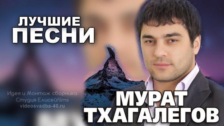 Мурат Тхагалегов - Лучшие песни