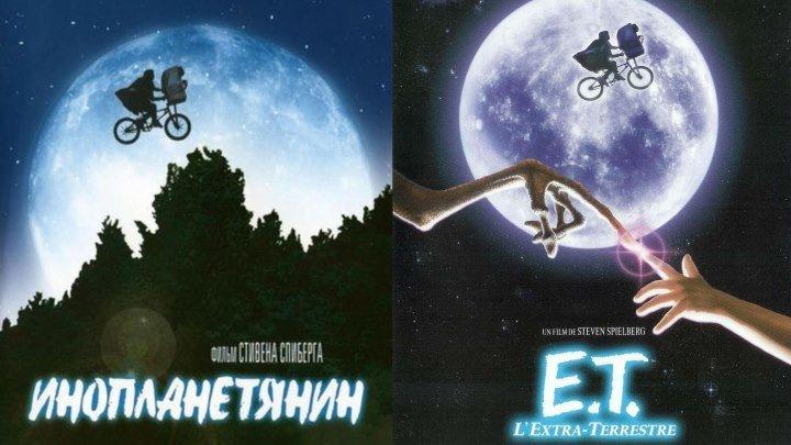6+ E.T.(Реж.Стивен Спилберг)1982.720p фантастика, семейный