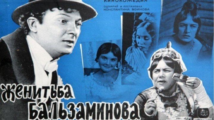 ЖЕНИТЬБА БАЛЬЗАМИНОВА (Комедия-Мелодрама-История СССР-1964г.) Х.Ф.