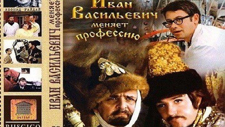 ИВАН ВАСИЛЬЕВИЧ МЕНЯЕТ ПРОФЕССИЮ HD(1973) 1O8Op.Фантастическая Комедия,Приключения