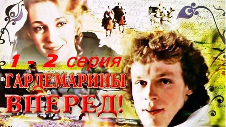 Гардемарины вперед ! 1 - 2 серия. (1987)