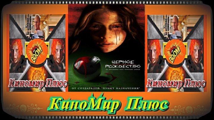 Черное рождество(HD-720)(2006)-ужасы,триллер...