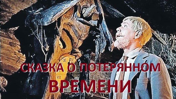 СКАЗКА О ПОТЕРЯННОМ ВРЕМЕНИ (Фильм-Сказка СССР-1964г.) Х.Ф.