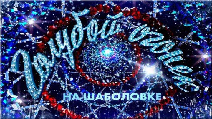 🎄 Новогодний Голубой огонек 🎄 1988-89 🎄