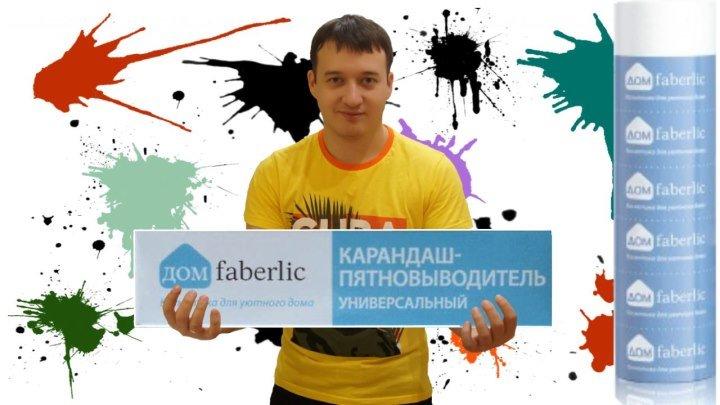 Карандаш-пятновыводитель Фаберлик / Мастер-класс / Отзыв / Ренат Гильманов