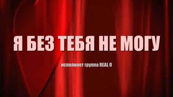 Самая Красивая Песня о Любви!!!.. Я БЕЗ ТЕБЯ НЕ МОГУ... (new video 2018)