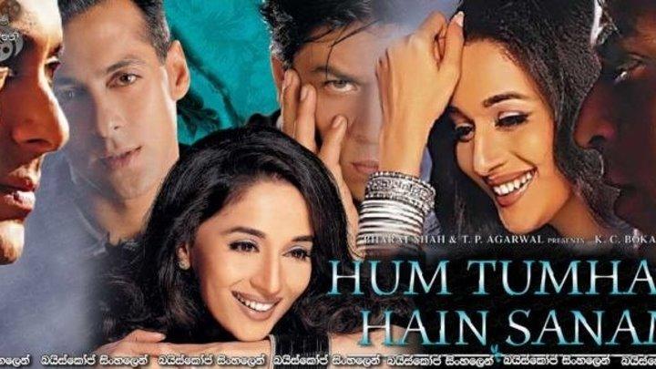 Я принадлежу тебе / Единственная / Hum Tumhare Hain Sanam (2002) Indian-IHt.Net