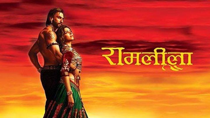 Рам и Лила / Goliyon Ki Rasleela Ram-Leela (2013) Indian-IHt.Net
