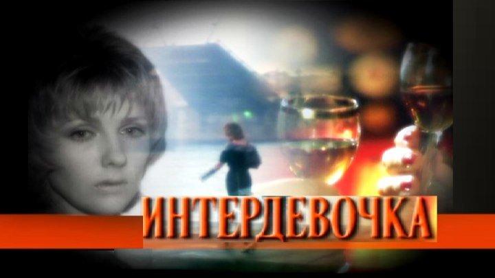 ИНТЕРДЕВОЧКА (Драма-Мелодрама СССР-Швеция-1989г.) Х.Ф.