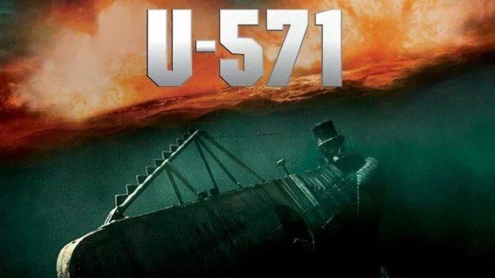 Ю-571 (2000) Военный, Зарубежный фильм