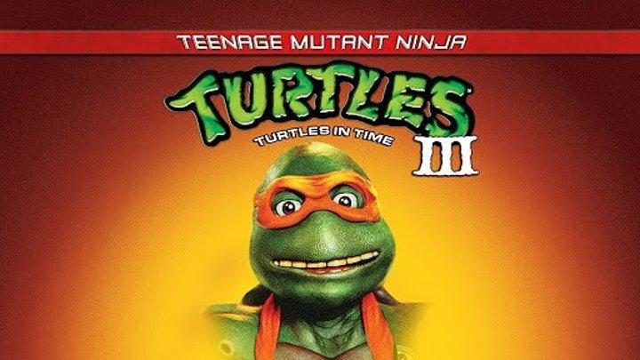 Черепашки мутанты ниндзя 3.1993