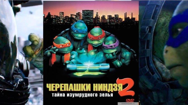 Черепашки-ниндзя 2 Тайна изумрудного зелья.1991