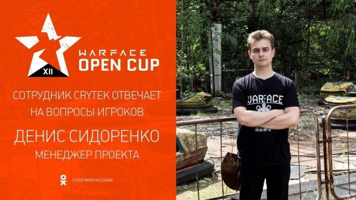 Прямая трансляция с сотрудником Crytek — Денисом Сидоренко