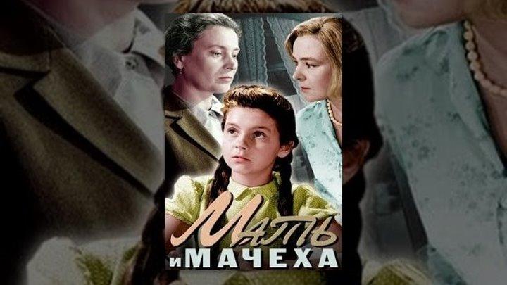 Советские фильмы.Мать и мачеха 1964
