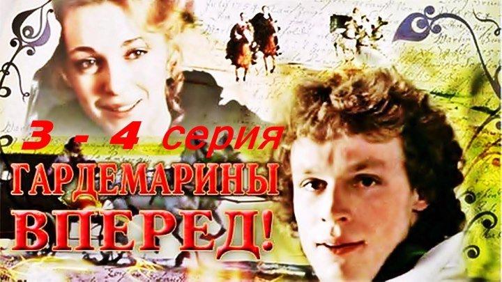 Гардемарины , вперед ! 3 - 4 серия. (1987)