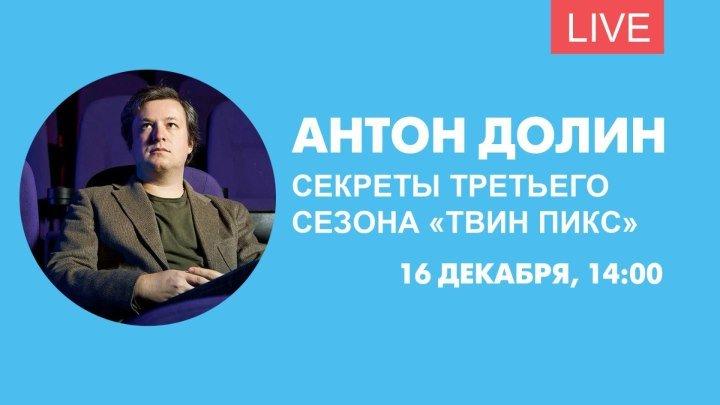 Антон Долин раскрывает секреты третьего сезона «Твин Пикс»