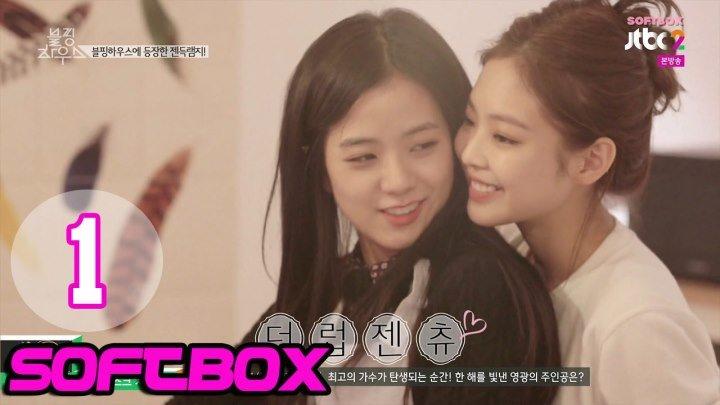[Озвучка SOFTBOX] BlackPink House 01 эпизод