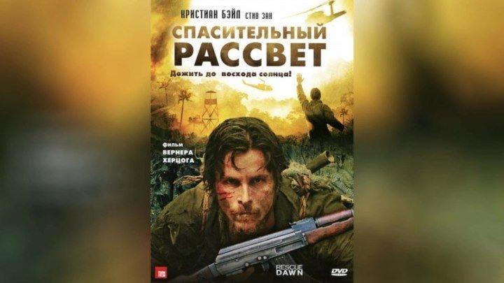 Спасительный рассвет (2006) приключения, военный