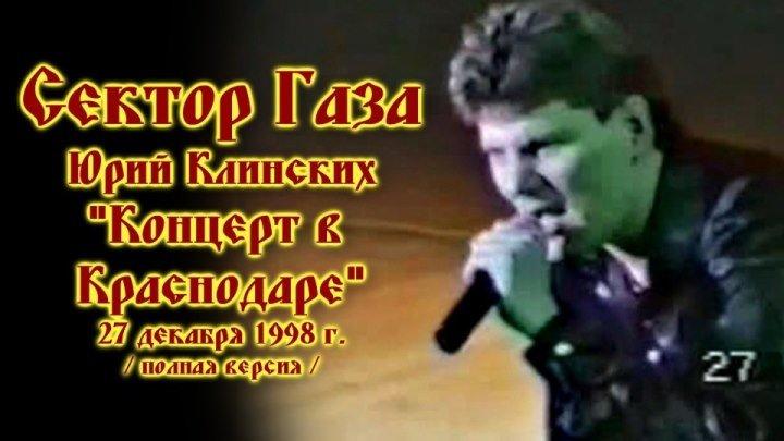 Сектор Газа - Концерт в Краснодаре 27.12.1998 / улучшенное качество!!!