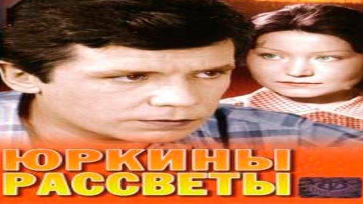 Юркины рассветы, 2 серия (1974)
