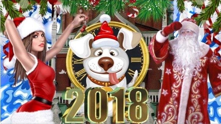 СУПЕР МУЗЫКАЛЬНЫЙ КЛИП!!! С Наступающим Новым 2018 годом!