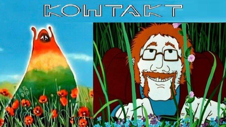 КОНТАКТ (Мульт-Фантастика-Краткометражка СССР-1978г.) М.Ф.