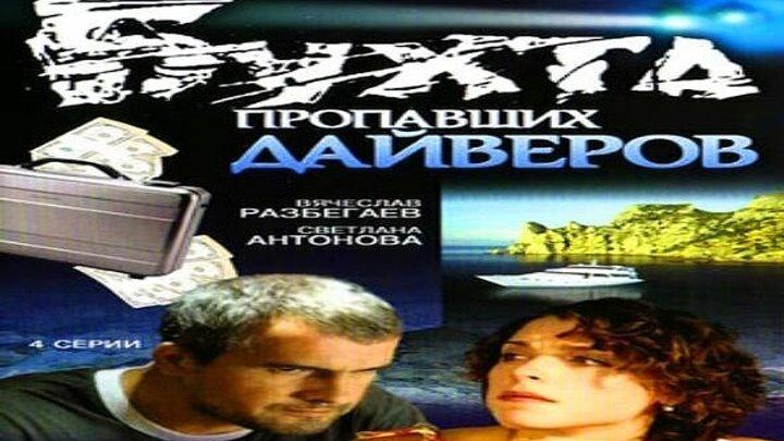 Бухта пропавших дайверов -2007- весь фильм боевик приключения криминал