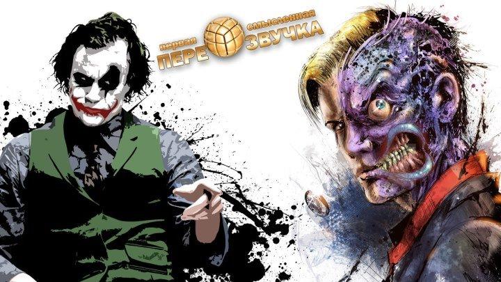 Осмысленная переозвучка 1 - Деятель и раб ('Бетмен - Темный рыцарь' Джокер и Двуликий)