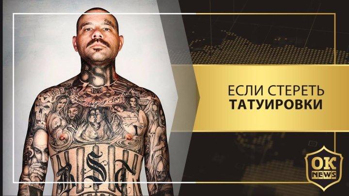 Если стереть татуировки