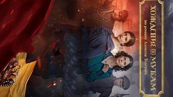 Хождение по мукам Сёстры (1-12 серии из 12) (Константин Худяков) [2017, драма, экранизация, WEBRip]