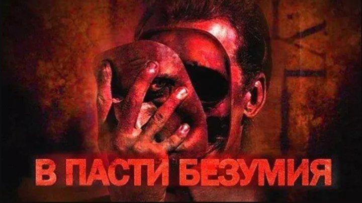 В пасти безумия 1995 ужасы, фэнтези, триллер, детектив