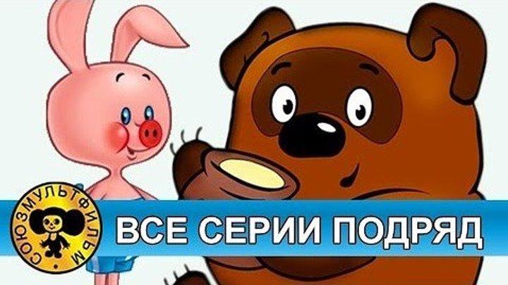Винни Пух — Все серии подряд. Союзмультфильм. Смотреть старые советские мультики онлайн!