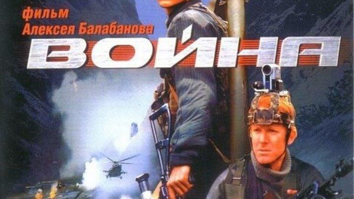 Война (2002) Боевик Драма Военный