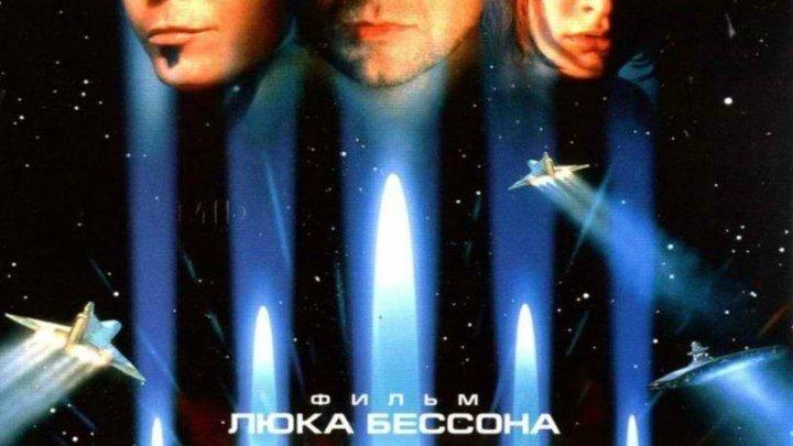 Пятый элемент.1997. Комедия триллер боевик фантастика