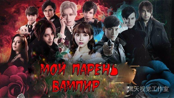 [C-Drama] [360] Мой парень - Вампир [2016] - 8 серия [рус.саб]