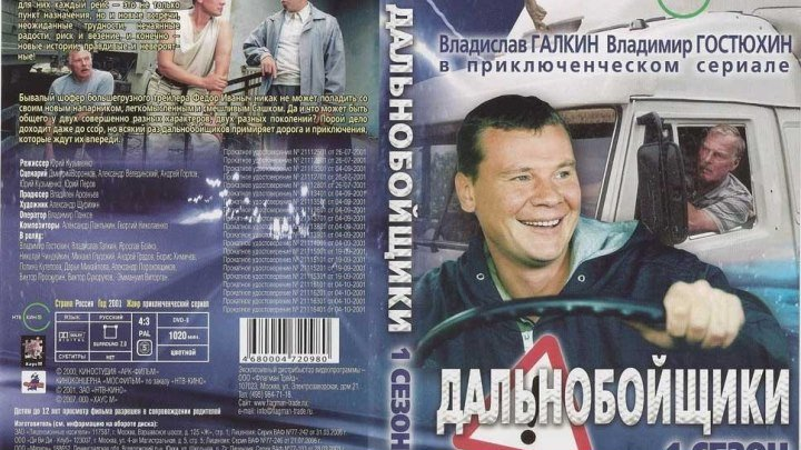 """Т/с """"Дальнобойщики"""" 1 Сезон 4 Серия"""