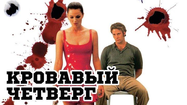 Кровавый Четверг. (1998) HD боевик, криминал, детектив