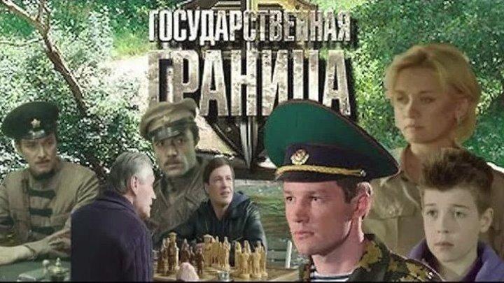 Государственная граница 1-12 серии (2014)Россия