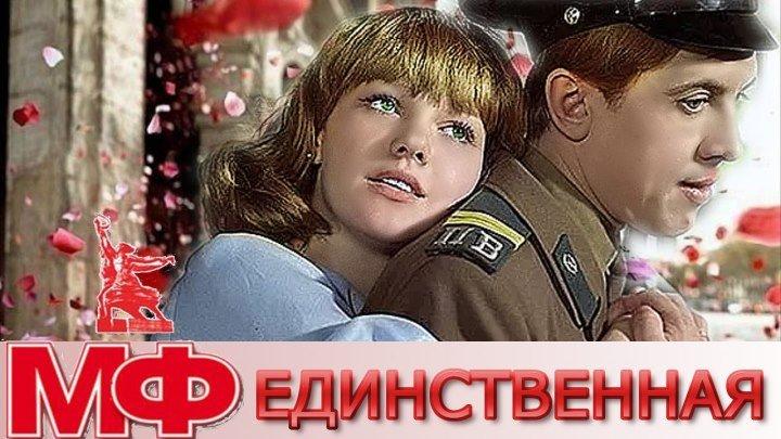 Советские фильмы.Единственная (1975)